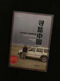 美国作家彼得· 海斯勒签名             寻路中国