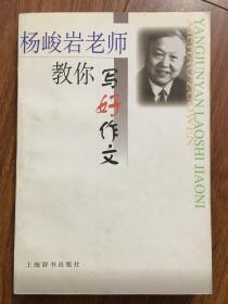 杨峻岩老师教你写好作文