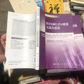 国外电子信息精品著作:IEEE802.15.4系统无线传感器(影印版)