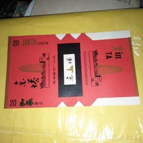 早期的 金塔牌  孟津卷烟厂 烟标 绝版 保存完美