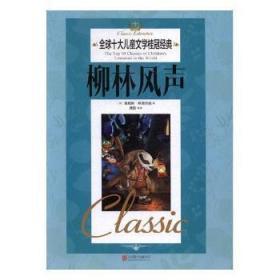 全新正版图书 柳林风声 肯尼斯·格雷厄姆 北京联合出版公司 9787550295742只售正版图书