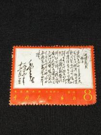 文革邮票,毛主席诗词_水调歌头·游泳,品如图