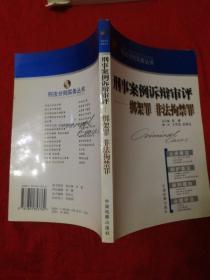 刑事案例诉辩审评.绑架罪 非法拘禁罪
