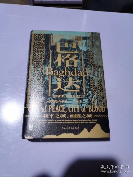 汗青堂丛书055·巴格达:和平之城,血腥之城