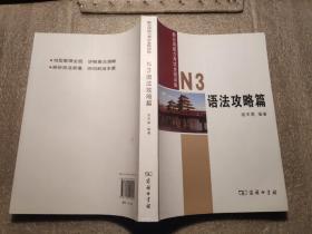 新日语能力考试全程测练N3语法攻略篇