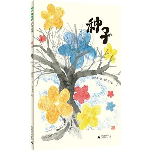 魔法象故事森林:种子