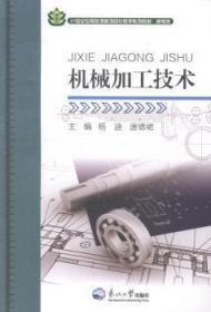 全新正版图书 机械加工技术 杨迪 东北大学出版社 9787551706131只售正版图书