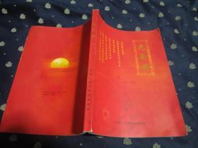 2004年光荣册 (中华人民共和国教育部)