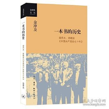 金冲及文丛·一本书的历史:胡乔木、胡绳谈《中国共产党的七十年》