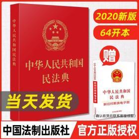 中华人民共和国民法典2020年版最新版正版64开单行本红皮烫金版便携版小册子