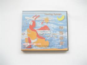 【VCD光碟】神游云南   国语英字珍版纪念   全1碟   原塑封未拆
