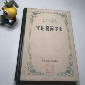 常用构词字典 1982版 精装
