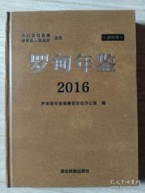 罗甸年鉴 2016