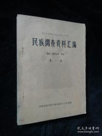 民族调查资料汇编(语言、民间文学、民俗)第一集