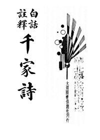 白话注释千家诗 谢松涛著 大达图书供应社1936年初版 复印本 手工装订