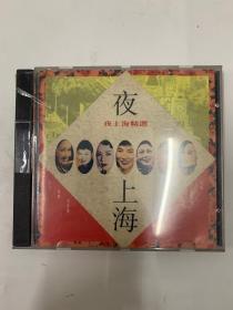 夜上海精选CD