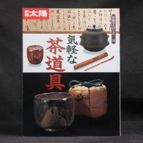 日文原版雜志現貨 別冊太陽 茶道具專題 1996年