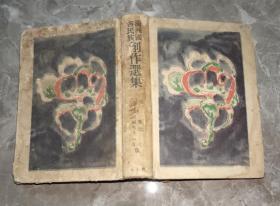 满洲国各民族创作选集 第1卷