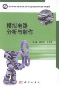 全新正版图书 模拟电路分析与制作 谈文洁 科学出版社 9787030407511只售正版图书