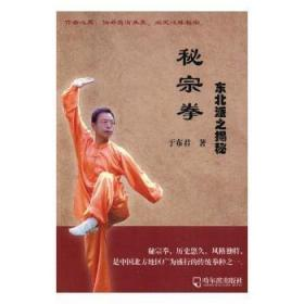 全新正版图书 秘宗拳:东北派之揭秘 于布君 哈尔滨出版社 9787548430889只售正版图书