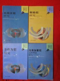 武汉大学刑法学博士文库 《结果加重犯基本理论研究》《帮助犯研究》《共同正犯研究》《不作为犯研究》4本合售