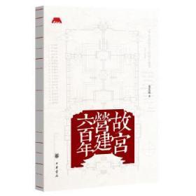 正版现货全新 故宫营建六百年(平装)