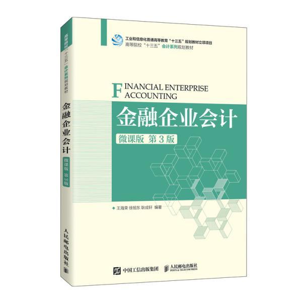金融企业会计(微课版 第3版)