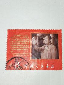 文革·邮票,中国共产党中央委员会主席毛泽东同志支持美国黑人抗暴斗争的声明,品如图