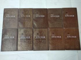 世界文学名著连环画丛书(1-10册)