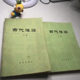 古代汉语 上下 两册 北京出版社1983版