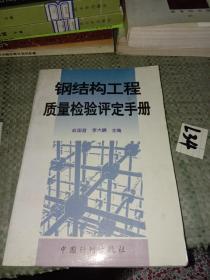 钢结构工程质量检验评定手册