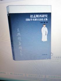 赵孟頫再研究国际学术研讨会论文集 王连起,吴敢 编