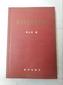 邓小平金融思想研究