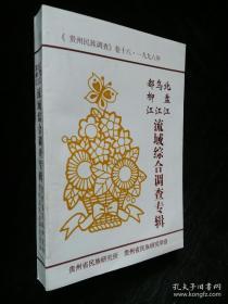北盘江乌江都柳江流域综合调查专辑 贵州民族调查卷十六