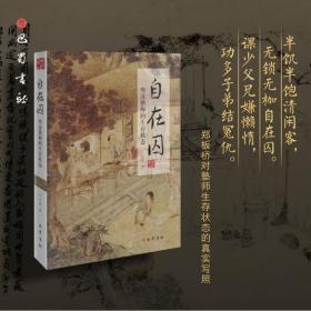 正版 自在囚 明清塾师的生存状态丁志军9787553113029巴蜀书社 书籍