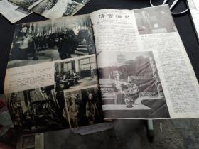 电影 清宫秘史  登陆日本上映的新闻  ,书刊散页两张