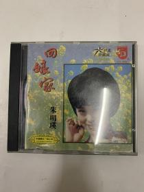 CD朱明瑛回娘家