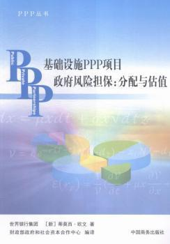 基础设施PPP项目政府风险担保 : 分配与估值