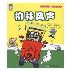 全新正版图书 柳林风声 肯尼斯·格雷厄姆 万卷出版公司 9787547043257只售正版图书