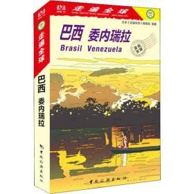 正版 巴西委内瑞拉日本《走遍全球》编辑室9787503263125中国旅游出版社 书籍