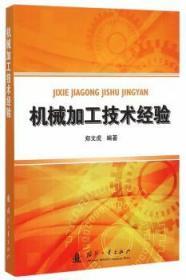 全新正版图书 机械加工技术经验 郑文虎 国防工业出版社 9787118101331只售正版图书