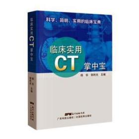 全新正版图书 临床实用CT掌中宝 杨华 广东科技出版社 9787535969095只售正版图书