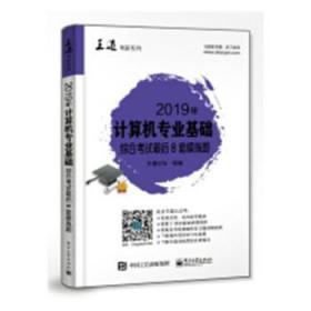 全新正版图书 2019年计算机专业基础综合考试最后8套模拟题 王道论坛组 电子工业出版社 9787121337055只售正版图书