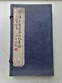 稀有的1954年一版一印《明清名贤百家书札》,原书套,一套两册,大开本。32cm*18cm*3.5Cm。
