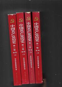 中国共产党历史【全4册】