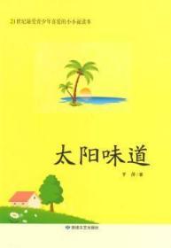 全新正版图书 太阳味道 平萍  敦煌文艺出版社 9787546804439只售正版图书