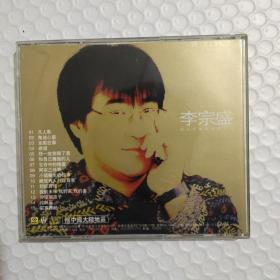 CD 李宗盛 滚石珍藏版金碟系列