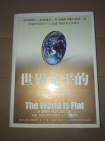 正版:世界是平的---21世纪简史精装(精装)