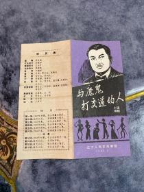 与魔鬼打交道的人 十场话剧 1980年辽宁人民艺术剧院节目单