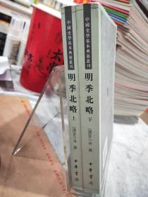 明季北略(全二册)